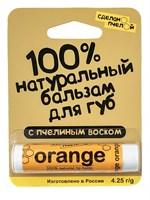 """Натуральный бальзам для губ с пчелиным воском """"ORANGE"""""""