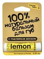 """Натуральный бальзам для губ с пчелиным воском """"LEMON"""""""