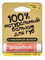 """Натуральный бальзам для губ с пчелиным воском """"Грейпфрут"""""""