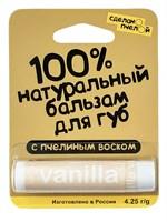 """Натуральный бальзам для губ с пчелиным воском """"VANILLA"""""""