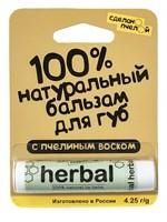 """Натуральный бальзам для губ с пчелиным воском """"Herbal"""""""