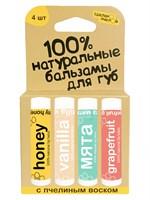 """Натуральные бальзамы для губ """"HONEY, VANILLA, МЯТА, GRAPEFRUIT"""", коробка 4 штуки"""