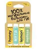 """Натуральные бальзамы для губ """"HONEY, МЯТА, LEMON, MELISSA"""", коробка 4 штуки"""