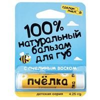 """Натуральный бальзам для губ с пчелиным воском и ромашкой """"ПЧЁЛКА"""""""